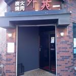 Gaien - 入口