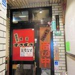 横浜すきずき - 2F入口
