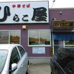 中華そば ひらこ屋 - お店の入り口