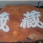 蔵蔵 - 看板(2010/10/19)