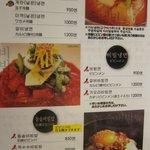 5449757 - 冷麺館 冷麺MENU
