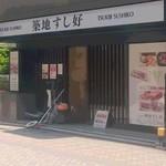 築地 すし好 赤坂店  - お昼に外観撮影しました