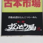 ラー麺 ずんどう屋 - 敷地案内板