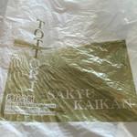 鳥取砂丘にいちばん近いドライブインレストラン砂丘会館 - 砂丘会館だよね?ヾ(≧▽≦)ノギャハハ☆