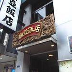 新亜飯店 - 071014新亜飯店外観.jpg