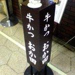 牛かつ おか田 - 050415おか田牛看板.jpg