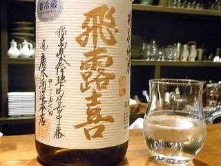 武蔵 - 福島県廣木酒造 特別純米 飛露喜 90ml¥700