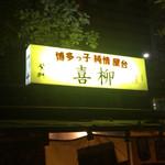 喜柳 - 屋台の看板