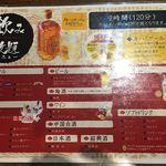 54502652 - 飲み放題メニュー