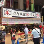 川久   - チャンスセンターの様なお店です。 かき氷機と従業員の方がズラリと並んでいます。