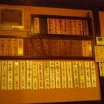 うめづ - 壁にずらりと並んだメニュー☆もつ串のラインナップが豊富!