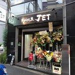 ラーメン人生JET 福島本店