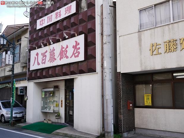 八百藤飯店 name=