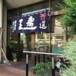 増田屋すし店 - 入口
