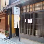 54511611 - 花街の路地に有るお店!!\(^o^)/