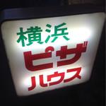 横浜ピザハウス - 看板