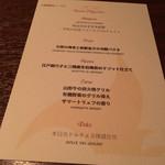 カルシファーズ・グリル アラ トスカーナ - 季節限定メニュー