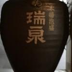 瑞泉 甕壺古酒 43度