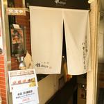 ワイン懐石 銀座 囃shiya - お店の入り口