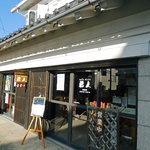 cafe蔵人 - 蔵の喫茶店