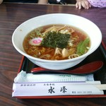 水峰 - ラーメン630円 少ない!