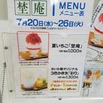 埜庵 - さいか屋藤沢2016年