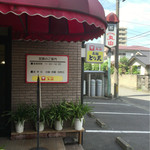 キッチン丸山 - お店の入口