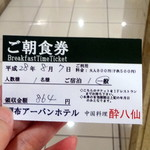 54526710 - 朝食バイキング864円