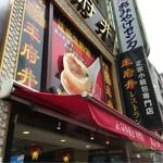 王府井レストラン - 外観