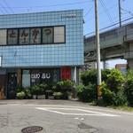 とんかつ ふじ - 外観「隣は北陸新幹線の高架」