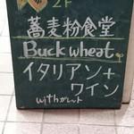 蕎麦粉食堂 Buckwheat -
