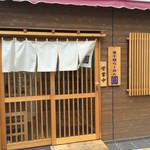 煮干鰮らーめん 圓 名古屋大須店 - お店の入口です。