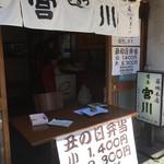 鷹番 宮川 - 土用丑の日の店頭