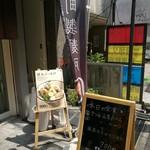 54537790 - 心斎橋の本町製麺所を発見