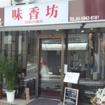 味香坊 - まだ新しいお店です