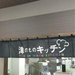 津のものキッチン - 厨房が奥にあります