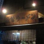 屋台ラーメン - お店看板1