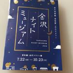 54541207 - 金沢ナイトミュージアム❣️