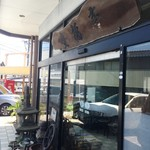 豊福亭 - お店の玄関