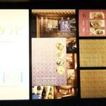 茶茶白雨 - 茶茶白雨(ちゃちゃゆうだち)読めない・・・。