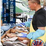 三鷹漁港 大介丸 - 漁師