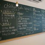 シフォンケーキ マリィ - 店内の大きな黒板にビッシリと書かれた案内。糸島産のも沢山でなんだか嬉しくなっちゃう。