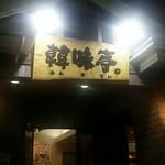 焼肉・韓国料理 韓味亭。 - 韓味亭。 はんみてい。