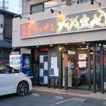 横浜家系ラーメン 大天空丸 - 店先