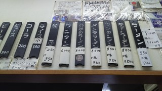 岡崎麺 - メニュー