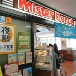 ミスタードーナツ - 店前