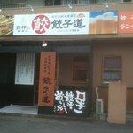全日本餃子道連盟 総本部 餃子道 - 掲載許諾済み