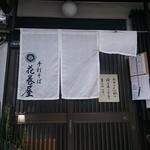 京のそば処 花巻屋 - 昼時だからか暖簾の脇に記名ボードが。