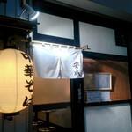 中華そば 安成 - そこに貼ってある3枚の写真は醤油と醤油と醤油。