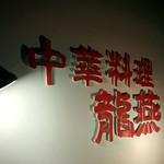 龍燕 - 2015/9/21(祝月)